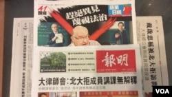 香港報紙關注律師執教被北京大學拒絕事件(美國之音記者申華拍攝)