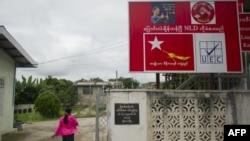 ၂၀၁၅ ေရြးေကာက္ပြဲတုန္းက NLD ပါတီ စည္းရံုးေရးဆိုင္းဘုတ္တခု