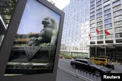 资料照:位于北京的中国证券监督管理委员会大楼附近一个广告牌上的石狮子。