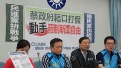 台湾民进党政府修法防范假信息,在野党国民党批评钳制言论自由