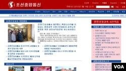 14일 북한의 '조선중앙통신' 웹사이트. 13일 한 때 마비됐지만, 다시 접속이 가능하다.