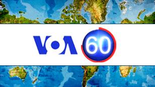 VOA 60秒(國際) - 美國之音