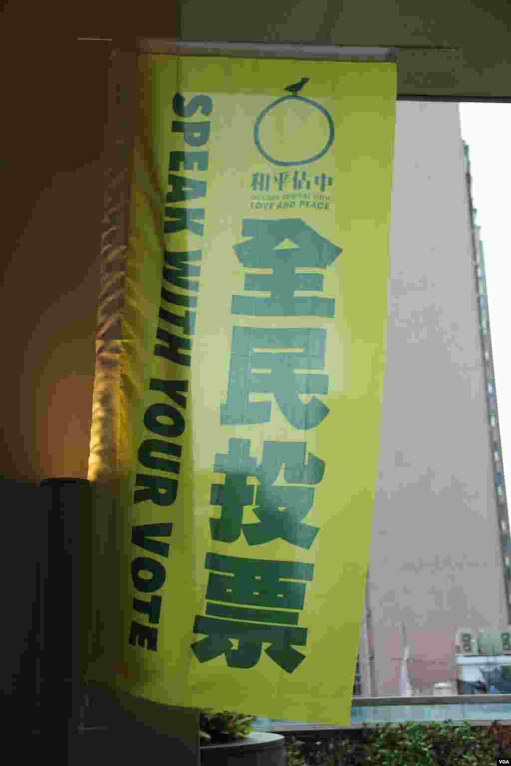 和平占中运动全民投票港大投票站 (美国之音海彦拍摄)