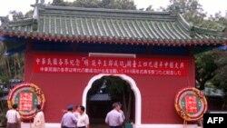 郑成功文化节