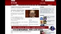 时事大家谈:再传江泽民去世 前领导人去留为何依然敏感?