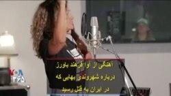 آهنگی از آوا فرهند باورز درباره شهروندی بهایی که در ایران به قتل رسید