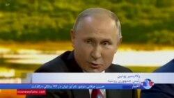 پوتین با تاخیر هویت عوامل حمله شیمیایی در بریتانیا را تایید کرد