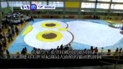 VOA國際60秒(粵語): 2014年03月19日