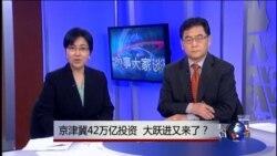 VOA卫视(2015年5月11日 第二小时节目)
