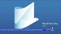 برگزاری مراسم روز جهانی پست در ایران و جهان