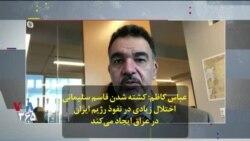 عباس کاظم: کشته شدن قاسم سلیمانی اختلال زیادی در نفوذ رژیم ایران در عراق ایجاد میکند