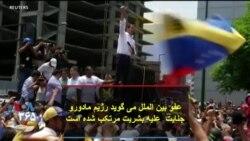 عفو بین الملل می گوید رژیم مادورو جنایت علیه بشریت مرتکب شده است