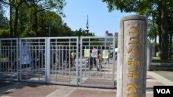 台北2.28纪念公园入口(美国之音申华拍摄)