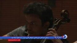 ۲۵ نوازنده جوان «نوای قلب» را در کالیفرنیا مینوازند