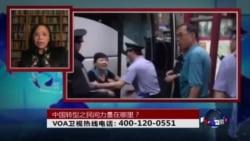 时事大家谈:中国转型之民间力量在哪里?