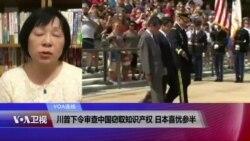 VOA连线(歌篮):日本喜忧参半川普下令审查中国窃取知识产权