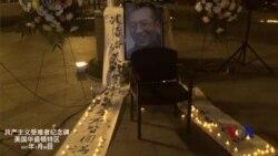 华盛顿华人在共产主义受难者纪念碑下悼念刘晓波