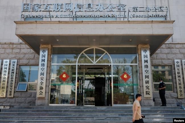 在北京的中国国家互联网信息办公室大楼 (2021年7月8日)