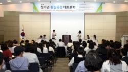 한반도 통일문제 공감 위한 청소년 대토론회 열려