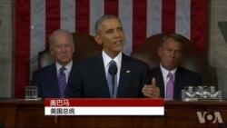 奥巴马总统国情咨文演说:美中就气候变化问题达成历史性协议