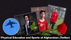 افغان حکام نے جمعرات کو نیشنل جونیئر فٹ بال ٹیم کے نوجوان کھلاڑی ذکی انواری کی کابل سے روانہ ہونے والے امریکی طیارے سے گر کر ہلاک ہونے کی تصدیق کی ہے۔
