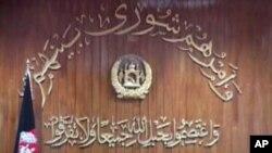 تداوم مشکلات میان ولسی جرگه و حکومت افغانستان