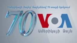 """""""Ամերիկայի Ձայն""""-ի հայկական ծառայությունը 70 տարեկան է"""