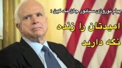 پیام نوروزی سناتور جان مک کین به مردم ایران: امیدتان را زنده نگه دارید
