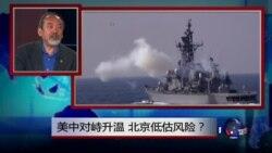 焦点对话:美中对峙升温,北京低估风险?