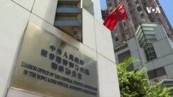 美國將就北京鎮壓香港民主制裁中國官員並警告國際企業