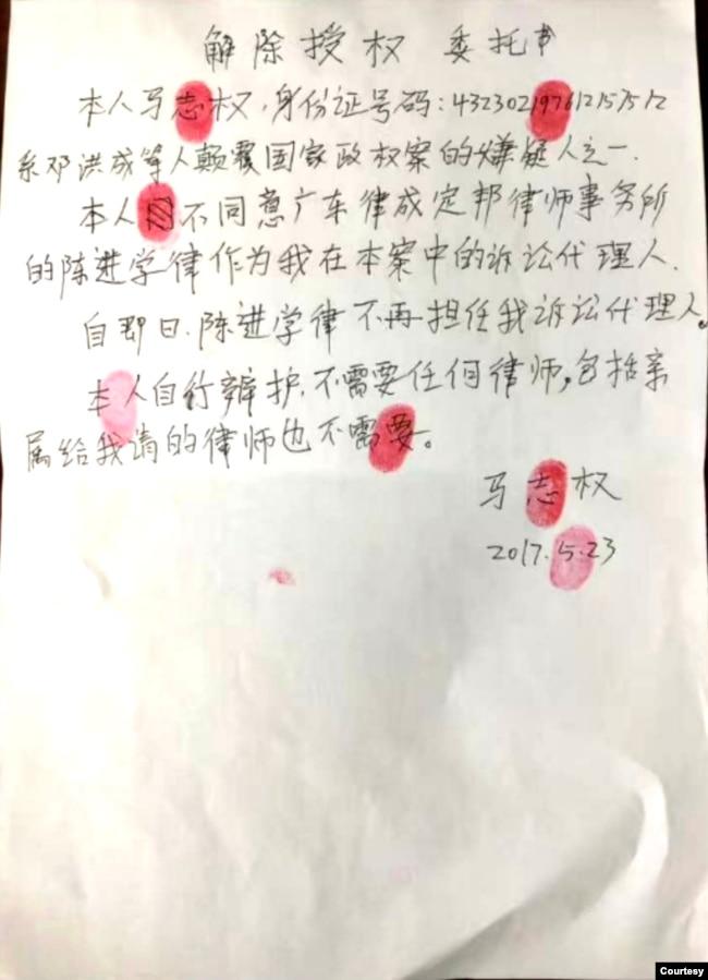 马志权解除授权律师信(图片来自中国政治犯关注网)