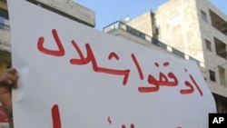 شام: حکمراں بعث پارٹی کےکم از کم 228ارکان مستعفی
