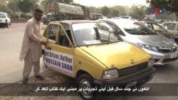 اسلام آباد کا صاحبِ کتاب ٹیکسی ڈرائیور
