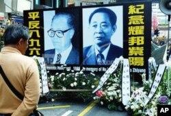 香港居民悼念中国已故领导人赵紫阳和胡耀邦(2006年1月15日)