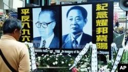 2006年1月15日,香港民众在赵紫阳祭日前夕举行纪念活动。左边是赵紫阳,右边照片是中共前总书记胡耀邦。(资料照片)
