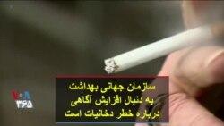 سازمان جهانی بهداشت به دنبال افزایش آگاهی درباره خطر دخانیات است