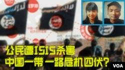 时事大家谈:公民遭ISIS杀害,中国一带一路危机四伏?