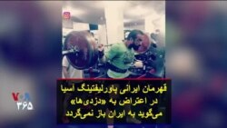 قهرمان ایرانی پاورلیفتینگ آسیا در اعتراض به «دزدیها» میگوید به ایران باز نمیگردد