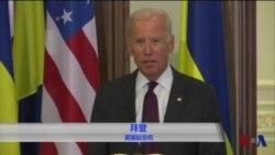 拜登:国际社会须反对俄罗斯对乌克兰的侵略