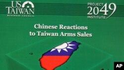"""""""中国对美国售台武器反应""""报告"""