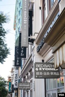 在市政府规定下,华盛顿中国城店铺的两旁被加上了中文翻译。(美国之音记者文灏拍摄)