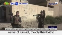 VOA60 World PM - Iraqi Troops Advance Into Ramadi in Anti-IS Offensive