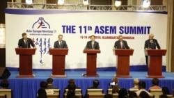 ၂၀၁၇ ASEM ႏိုင္ငံျခားေရး ၀န္ႀကီး အစည္းအေ၀း ျမန္မာ အိမ္ရွင္လုပ္မည္