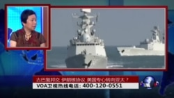 时事大家谈:古巴复邦交,伊朗核协议,美国专心转向亚太?