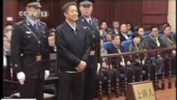 薄熙來案二審維持無期徒刑原判