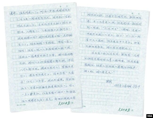 刘晓波在1999年11月24日给廖亦武的信。