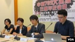 台湾人权团体召开709大抓捕3周年记者会 (美国之音张永泰拍摄)