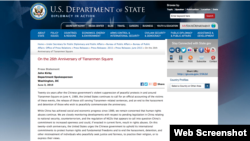 美国国务院声明