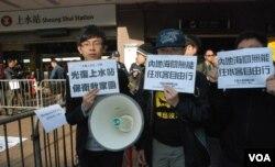 數名示威者高舉反水貨客標語