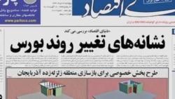 توقف هدفمندی و بازگشت کوپن به اقتصاد ایران